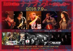 160709 SUSUKINO810